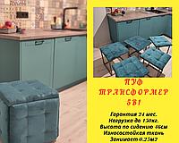 Пуф трансформер 5в1 на колесах складные для кухни, смарт куб пуфик табурет лофт мебель кресла и пуфы для