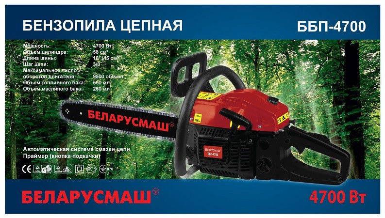 Бензопила Беларусмаш ББП-4700, фото 2