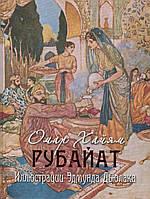 Рубайат (иллюстрации Эдмунда Дьюлака). Омар Хайям