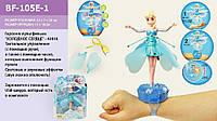 Кукла Летающая фея Холодное Сердце BF-105E-1
