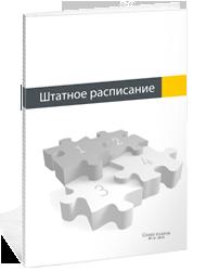 Разработка штатного расписания строительным организациям
