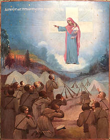 Августовская икона Божией Матери нач. ХХ века