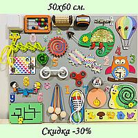 """Развивающая доска размер 50*60 Бизиборд для детей """"Хамелеон"""" на 46 элементов!"""