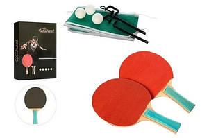Игровой набор настольный теннис ракетка 2 шт, EVA + резина, ручка наборная, сетка 120-11 см