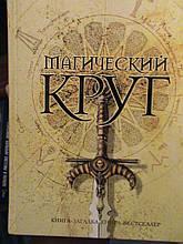 Кетрін Невілл. Магічне коло. серія Книга-загадка, книга-бестселер. М. Ексмо 2006р. 608с.