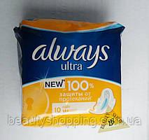 Прокладки Always Ultra 3 капли 10 шт