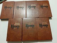 Зібрання творів у семи томах Ф. Купер