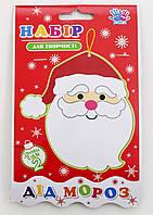 Набор для творчества Дед Мороз 952304