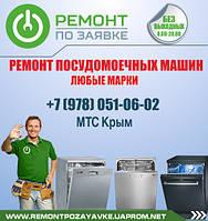Ремонт посудомоечных машин АЛушта. РЕмонт посудомоечной машины в Алуште на дому