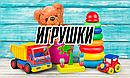 Игрушки детские Baby-Tex