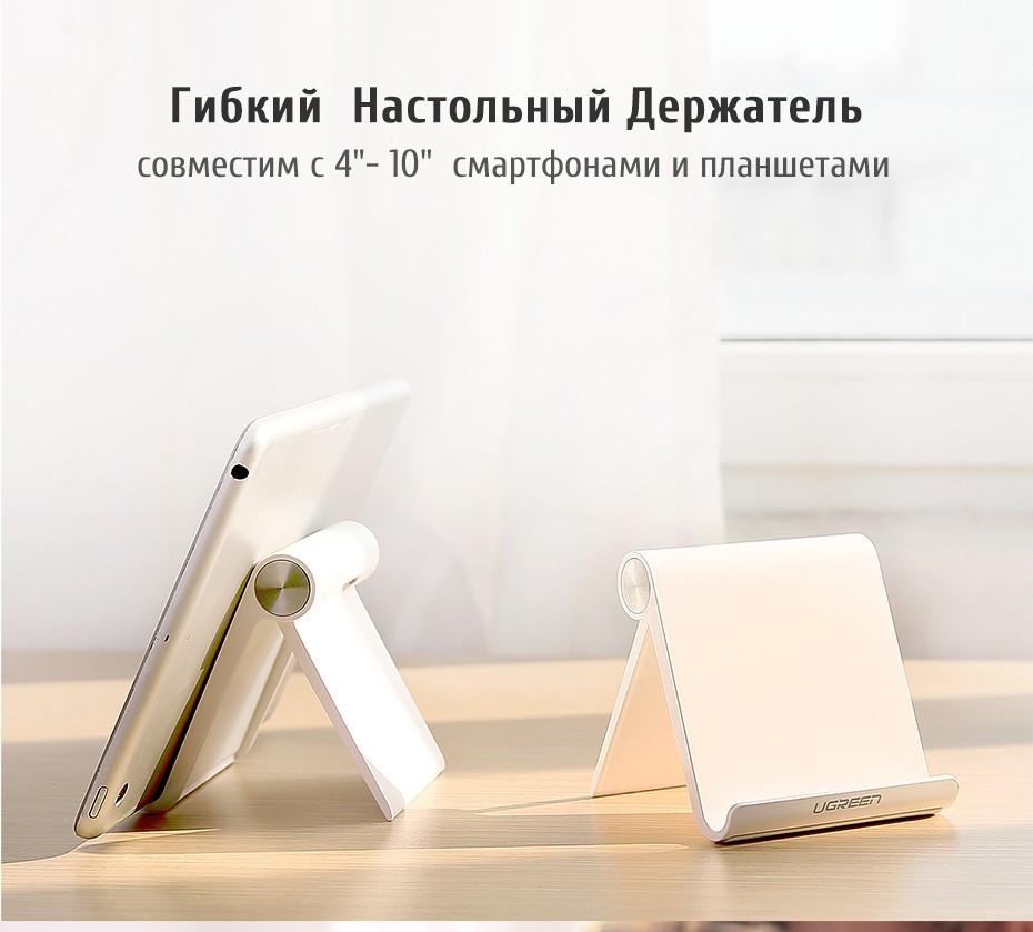 Ugreen универсальный держатель настольная подставка  для телефона 80908 белый