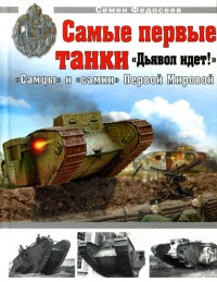 """Книга:  Самые первые танки. """"Дьявол идет!"""". Семен Федосеев"""