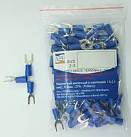 Наконечник вилочный с изоляцией 1.5-2.5 мм² (100 шт.) синий SVS 2-5 LXL