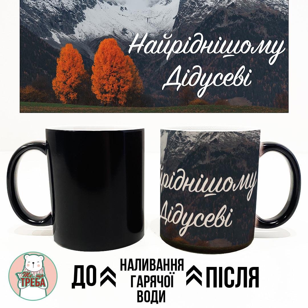 """Горнятко / чашка """"Найріднішому Дідусеві"""" Хамелеон ЧОРНИЙ"""