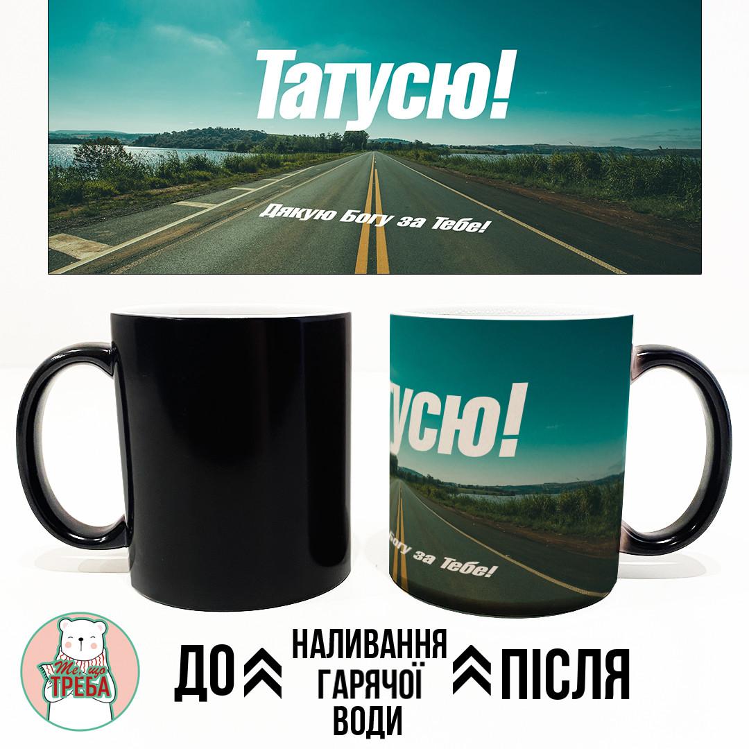 "Горнятко / чашка ""Татусю, дякую Богу за Тебе""-4 Хамелеон ЧОРНИЙ"