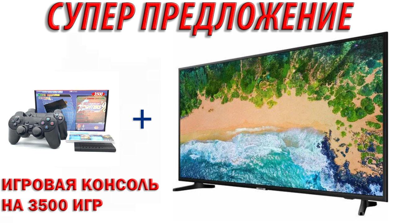 "Телевизор Samsung 50"" 2к (Android 9.0/SmartTV/WiFi/DVB-T2) + ПОДАРОК"