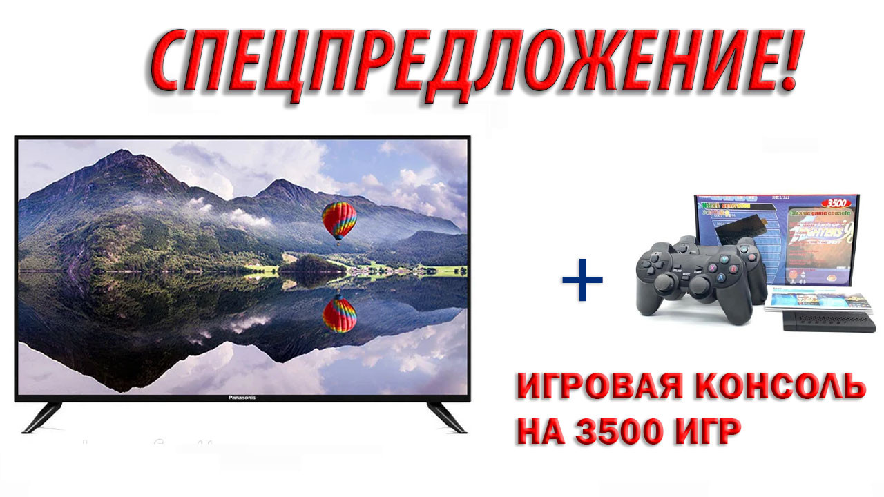 "Телевизор Panasonic 50"" Smart-Tv 2к /DVB-T2/USB ANDROID 9.0 + ПОДАРОК"