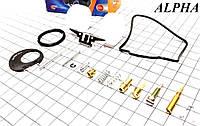 Ремонтный к-кт карбюратора (макс. комплектация) на мопед ALPHA
