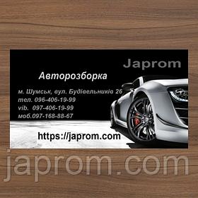 Авторозборка Japrom Запчасти в наличии