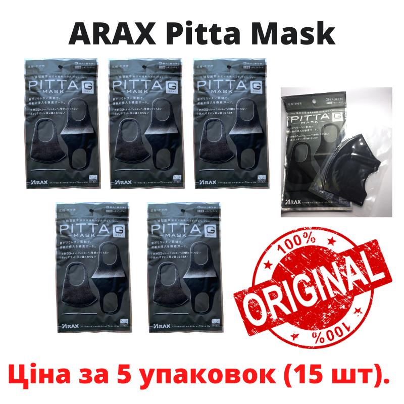 5 УПАКОВОК Маска Питта угольная многоразовая Pitta Mask Япония