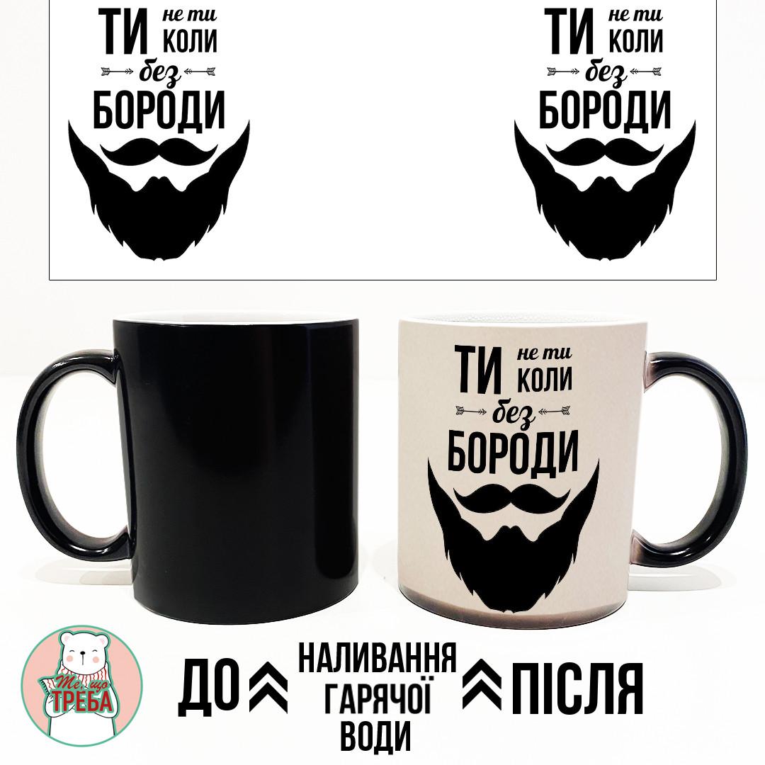 "Горнятко / чашка ""Ти не ти, коли без бороди"" Хамелеон ЧОРНИЙ"