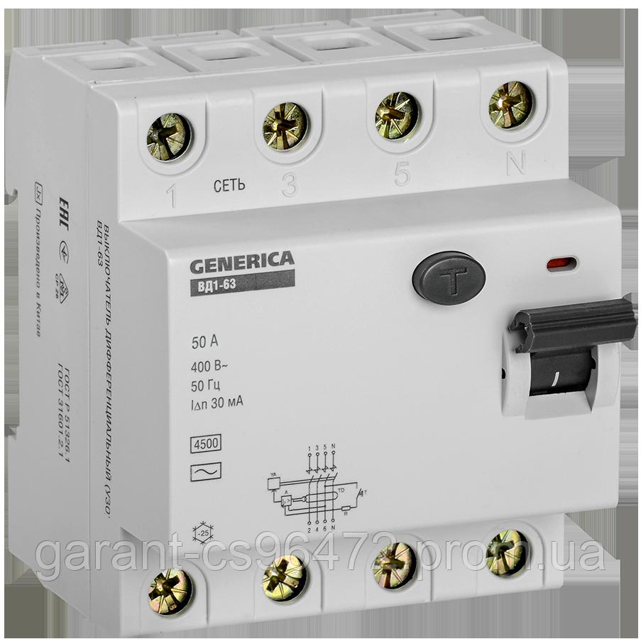 ПЗВ (пристрій захисн. відкл.) ВД1-63 4Р 50А 30мА GENERICA