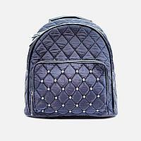 Рюкзак  женский  маленький текстильный городской  синий