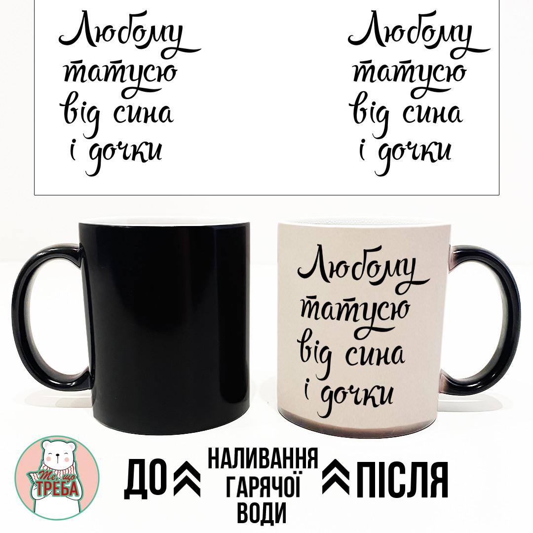 """Горнятко / чашка """"Любому татусю від сина і дочки"""" Хамелеон ЧОРНИЙ"""