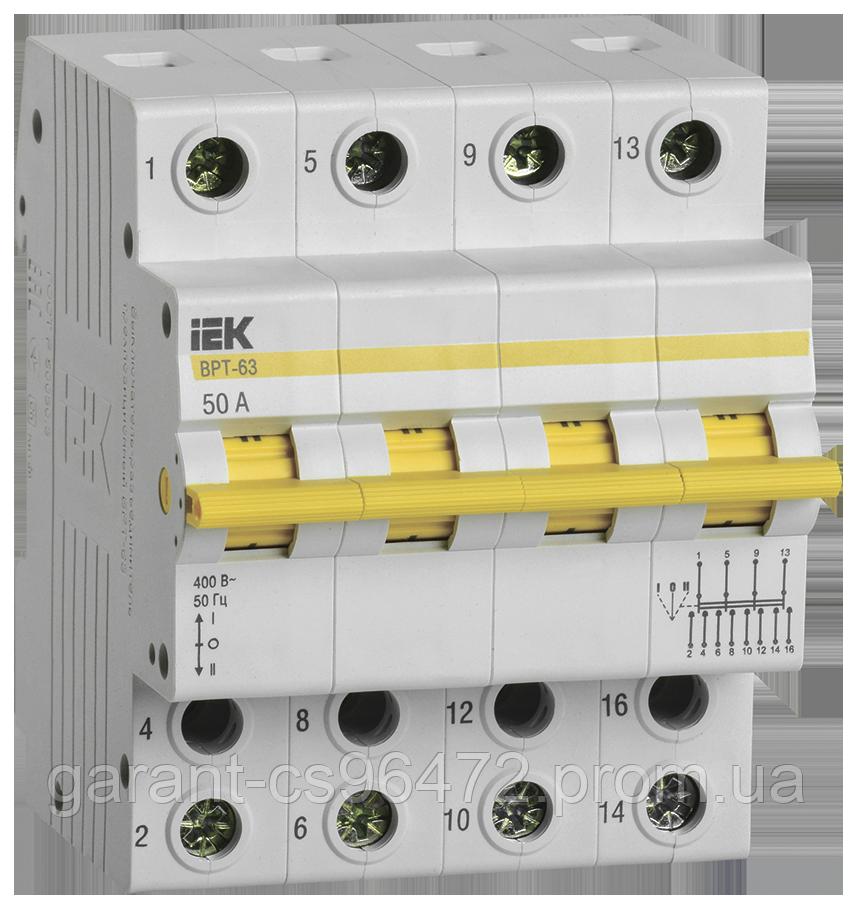 Вимикач-роз'єм єднувач трипозиційний ДРТ-63 4P 50А IEK