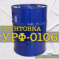 Ґрунтовка УРФ-0106 для чавунних і металевих конструкцій, 50кг