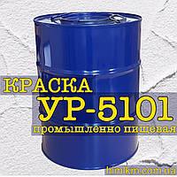 Емаль УР-5101 промислово харчова для промислового обладнання, 50кг