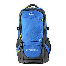 Рюкзак туристический походный текстиль голубой 65 л