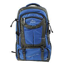 Рюкзак туристический походный текстиль синий, 70 л