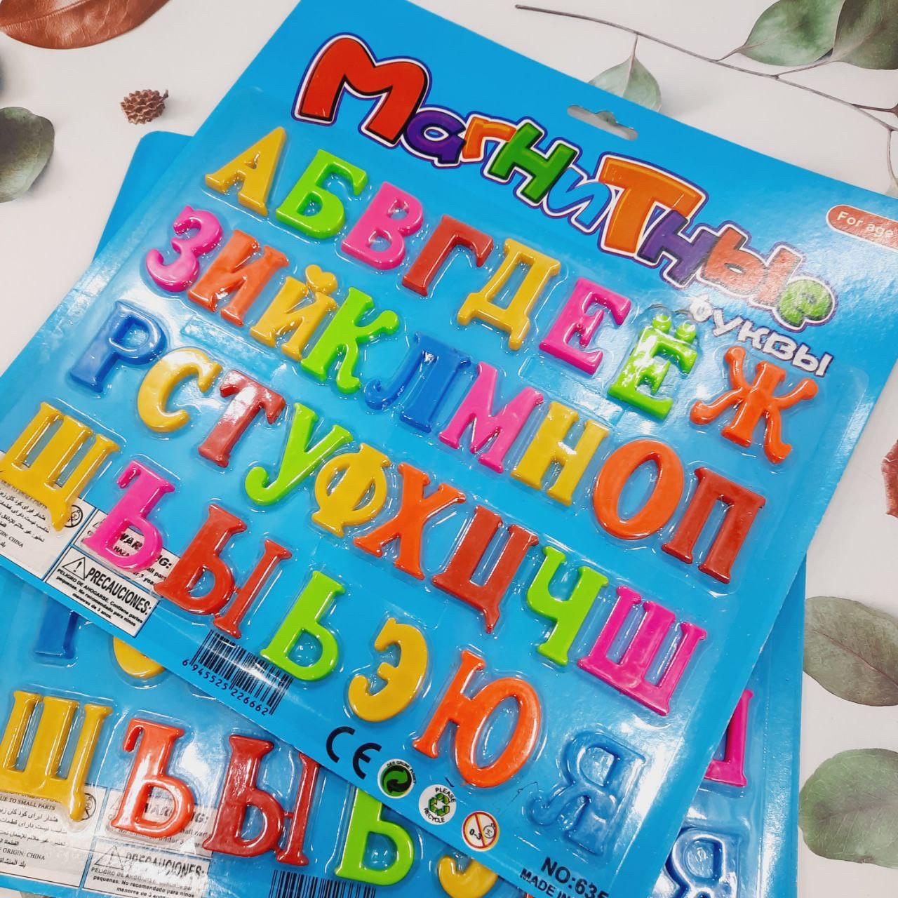 Магнитные буквы Алфавит русский