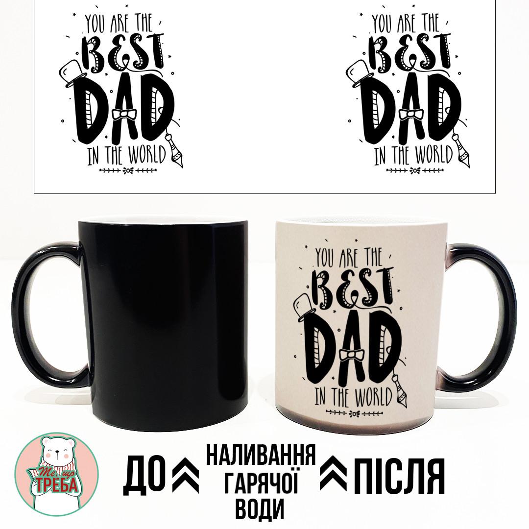 """Горнятко / чашка """"You are the best dad in the world"""" Хамелеон ЧОРНИЙ"""