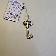 Ключ   подвес серебряный