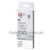 Таблетки для удаления кофейного жира (масла) Bosch 310575 311769