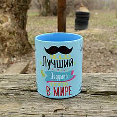 Чашка Лучший дедушка 350мл