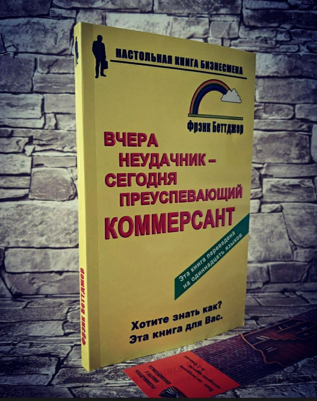 """Книга """"Вчера неудачник - сегодня преуспевающий коммерсант"""" Фрэнк Беттджер"""