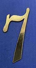"""Топер из ламинированного картона """"Цифра 7"""""""