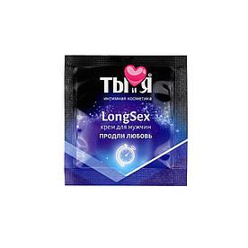 Крем LONG SEX для чоловіків одноразова упаковка 1,5 г LB-70023t