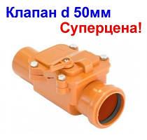 Обратный клапан d 50, PP,  канализационный