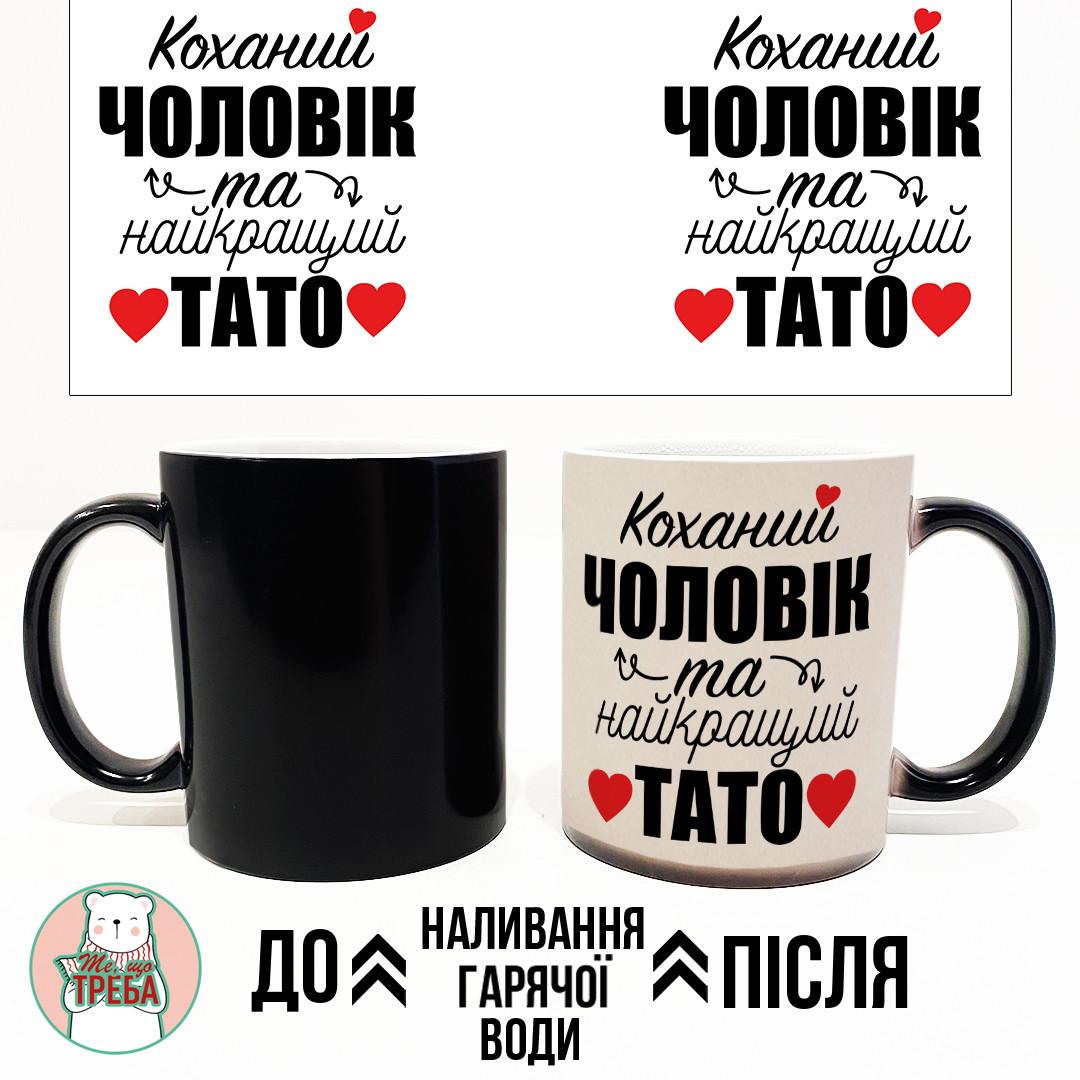 """Горнятко / чашка """"Коханий чоловік та найкращий тато"""" Хамелеон ЧОРНИЙ"""