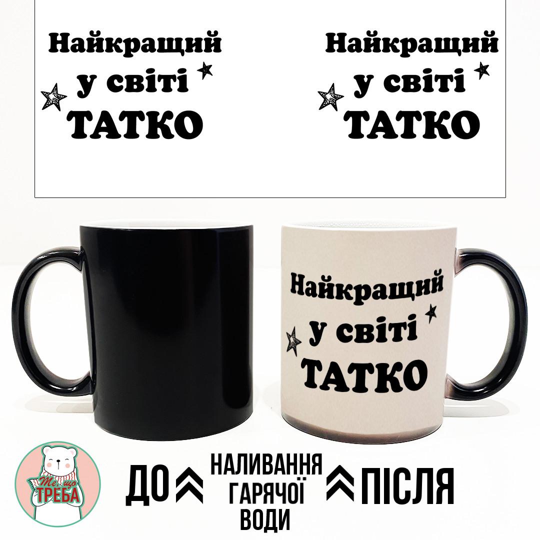 """Горнятко / чашка """"Найкращий у світі татко"""" Хамелеон ЧОРНИЙ"""