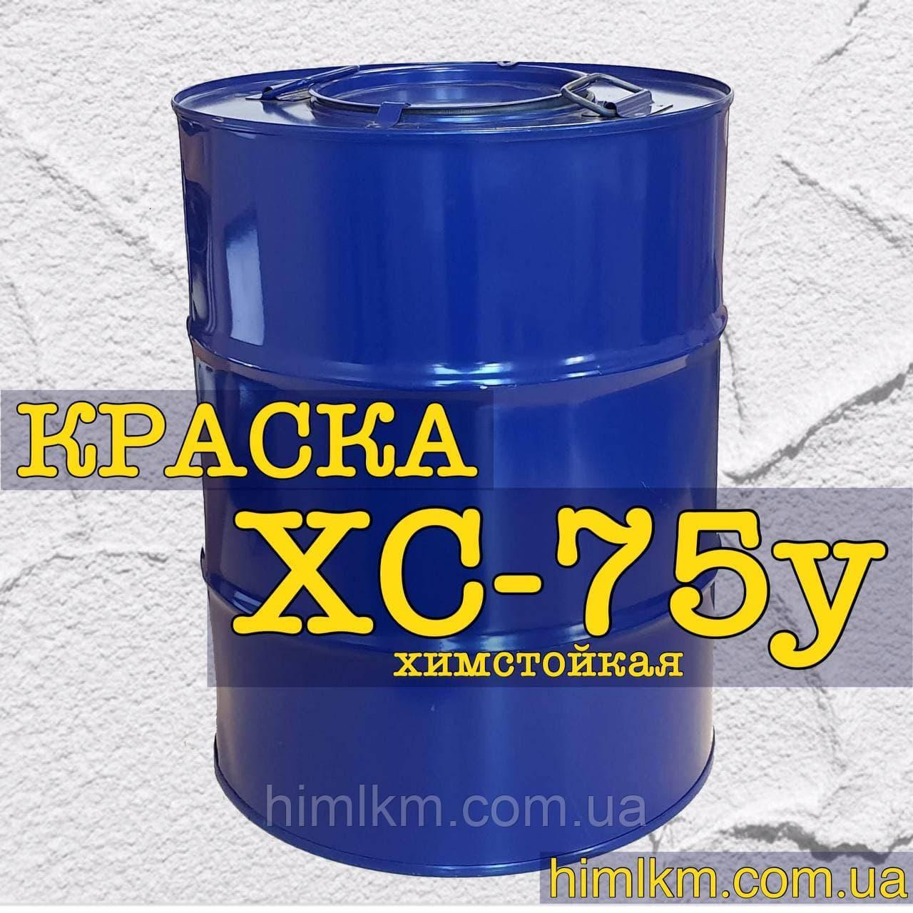 Краска ХС-75у химстойкая для окраски приборов, эксплуатируемых в условиях тропического климата, 50кг