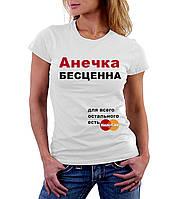"""Именная футболка """"Анечка бесценна...для всего остального есть МастерКард"""""""
