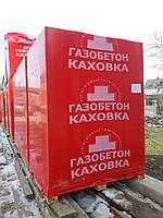 Газобетон Каховка Д400, Д500 150/200/600