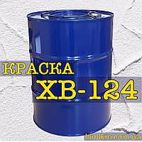 Эмаль ХВ 124 для защиты деревянных поверхностей  и окрашивания загрунтованных металлических поверхностей, 50кг, фото 1