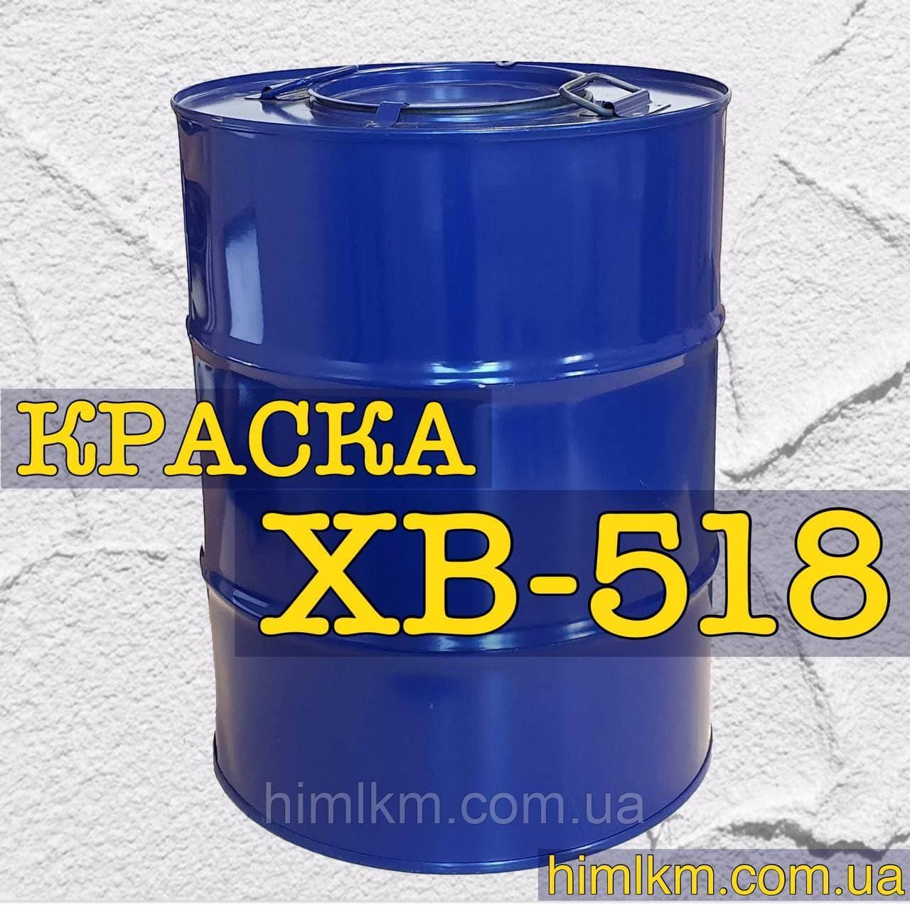 Эмаль ХВ - 518 для защиты стальных и алюминиевых поверхностей, 50кг