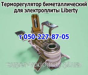 Терморегулятор для духовки Liberty